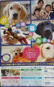 日本介助犬協会 ポスター まなべ整膚療院