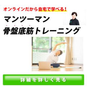 尿もれ予防の骨盤底筋体操レッスンのバナー